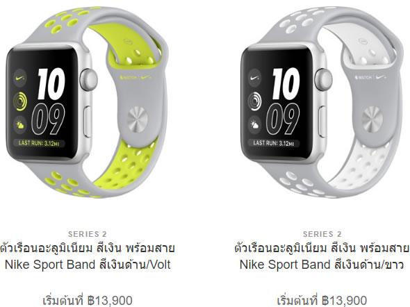 Apple_Watch_Nike_Plus