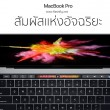 MacBookPro-2016-flashfly