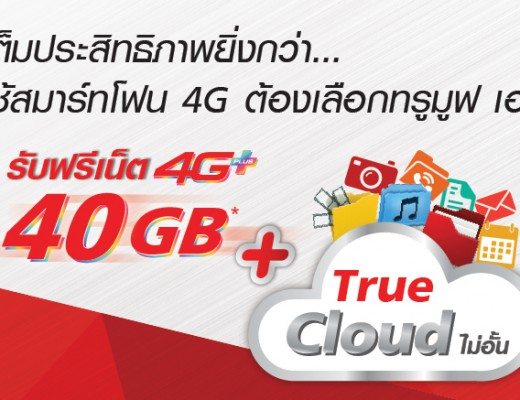 TruemoveH-4G-
