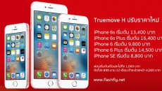 TruemoveH-iPhone-flashfly