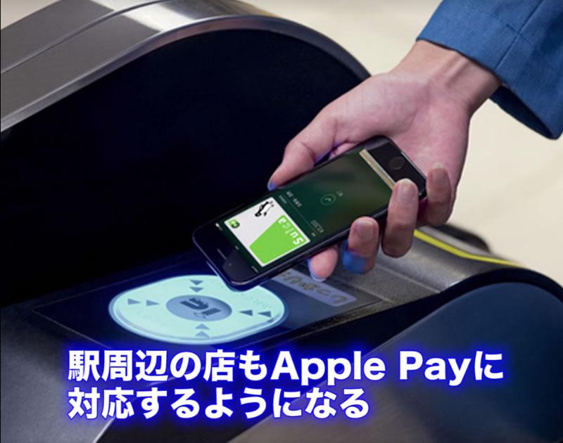 apple-pay-jr-east
