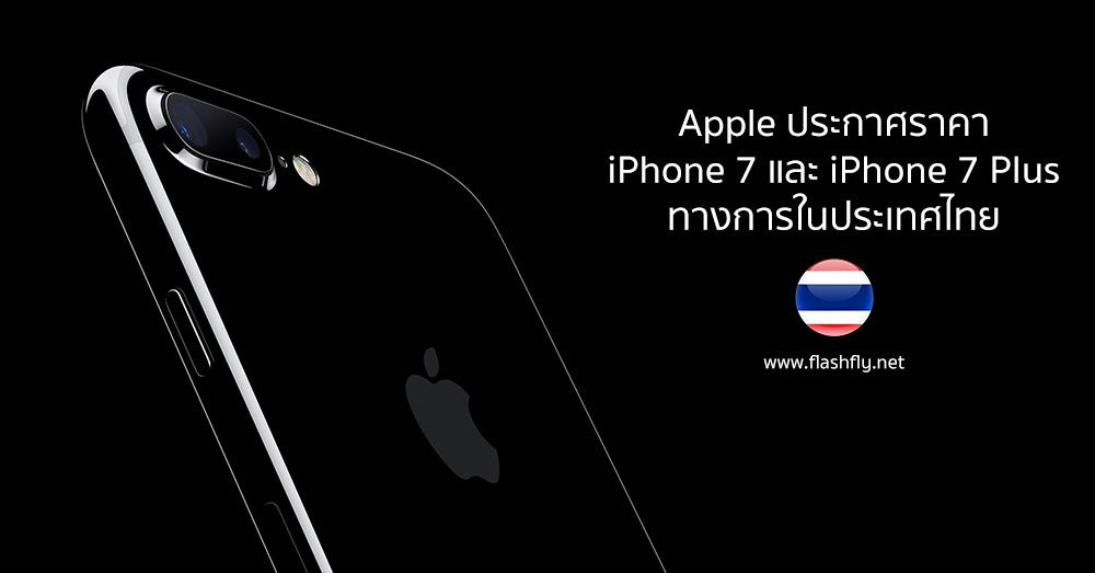 iPhone-7-price-flashfly