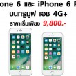 iPhone6-iPhone6s-promotion-truemoveH-feature