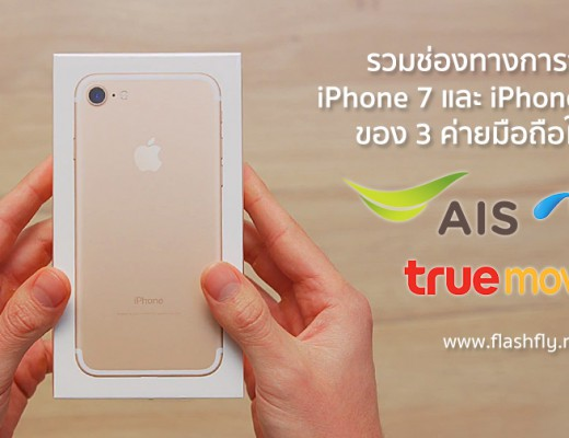 iPhone7-preorder-thailand-flashfly
