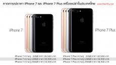 iPhone7-price-flashfly