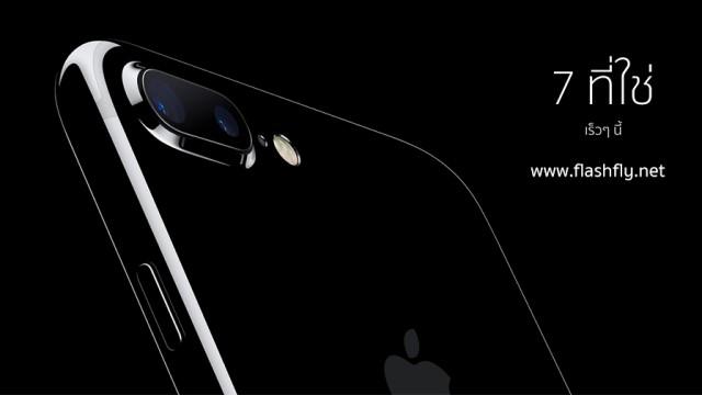 iPhone7-thailand-flashfly