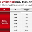 iPhone7-truemoveH-promotion