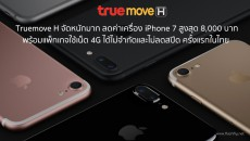 iphone7-truemoveh-flashfly