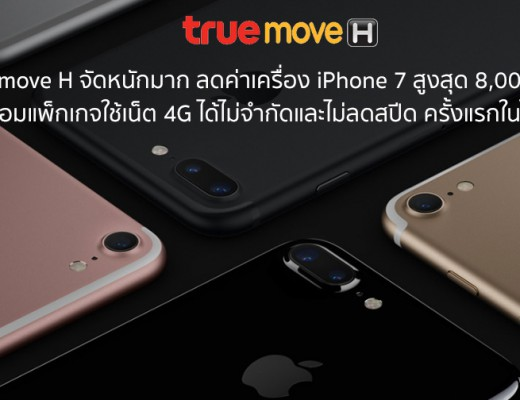 iphone7-truemoveh-flashfly