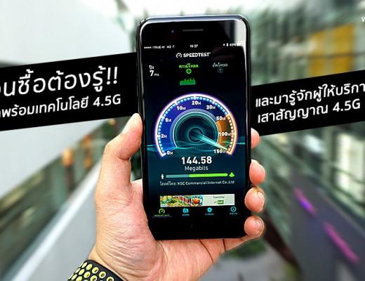 4.5G-TruemoveH-flashfly