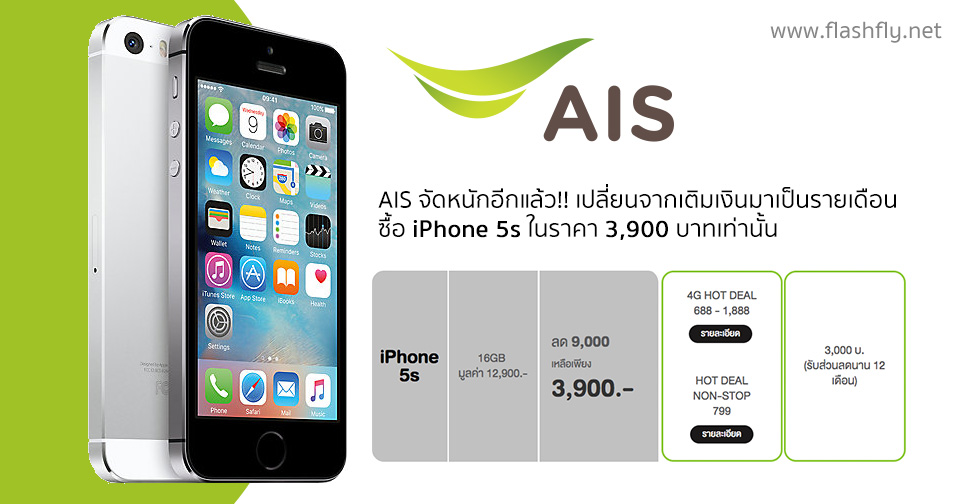 AIS-iPhone5s-flashfly