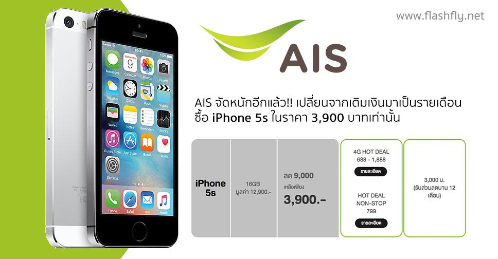 AIS-iPhone5s-flashfly