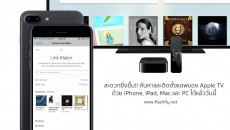 Apple-TV-flashfly