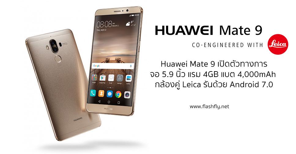 Huawei-mate-9-flashfly