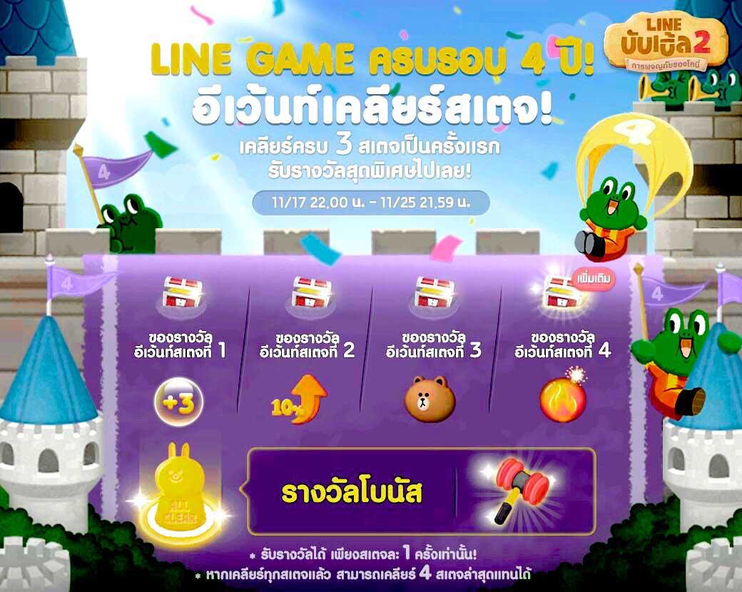 Ingame event-LINE BB2