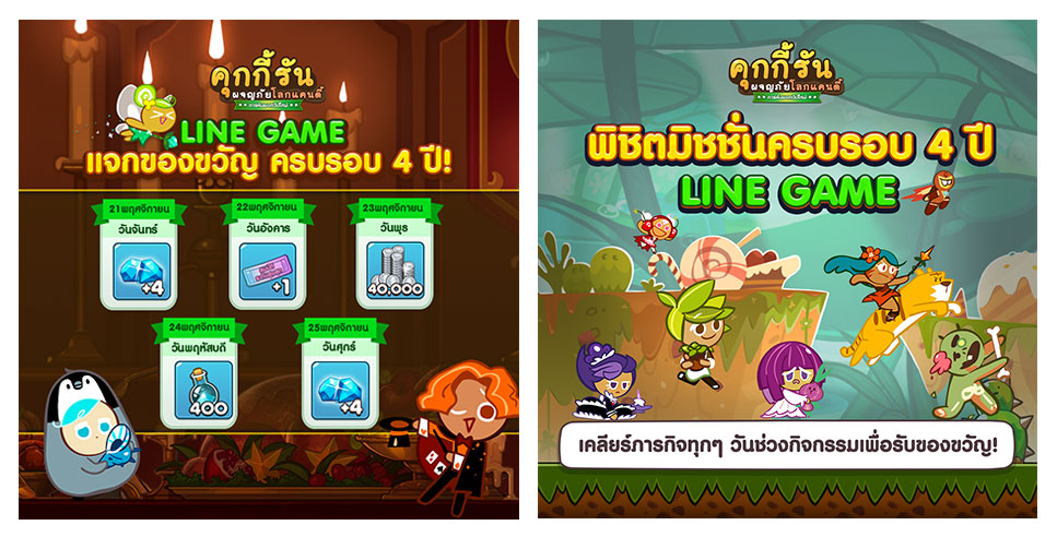 Ingame event-LINE Cookie Run