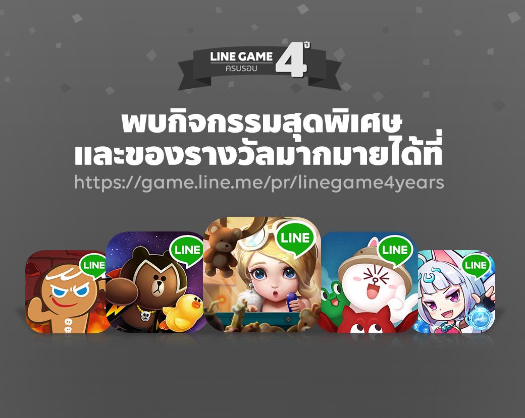 LINE GAME-4th Anniversary