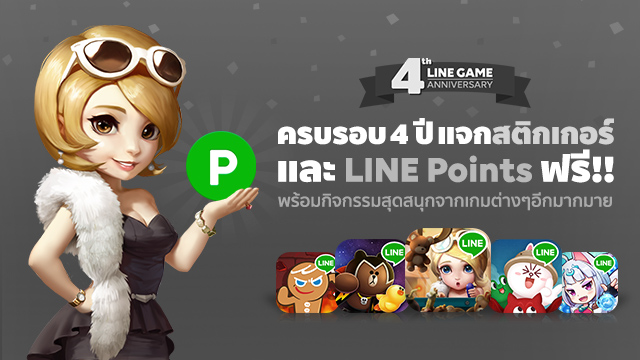 LINE GAME-Free LINE Points