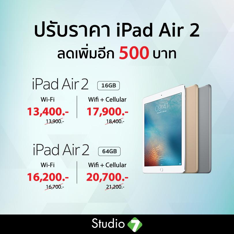 Studio7-iPad-Air-2-Price-change-due311216