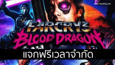 farcry3-flashfly