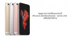 iPhone6s-flashfly