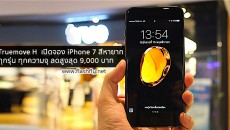 iPhone7-TruemoveH-Promotion-flashfly