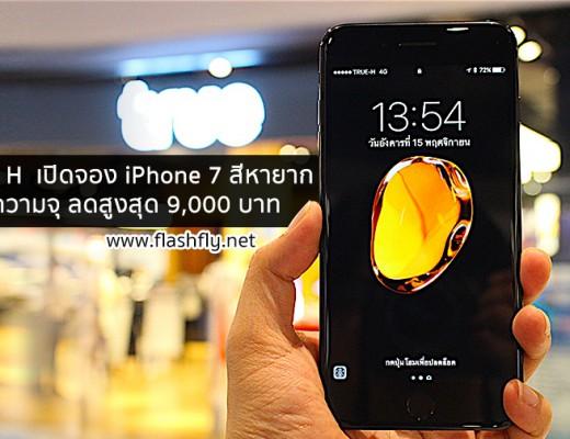iPhone7-TruemoveH-Promotion-flashfly