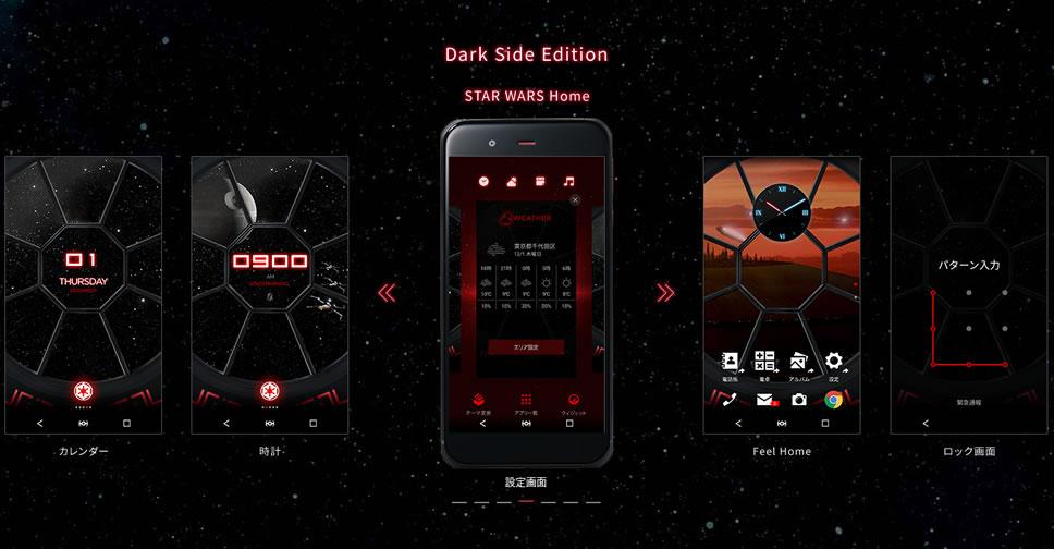 star-wars-mobile-dark