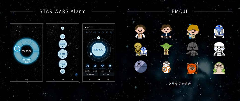 star-wars-mobile-emoji