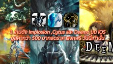 Implosion-deemo-cytus-flashfly