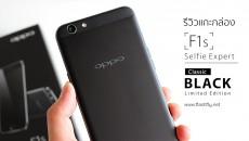 OPPO-f1s-black-flashfly