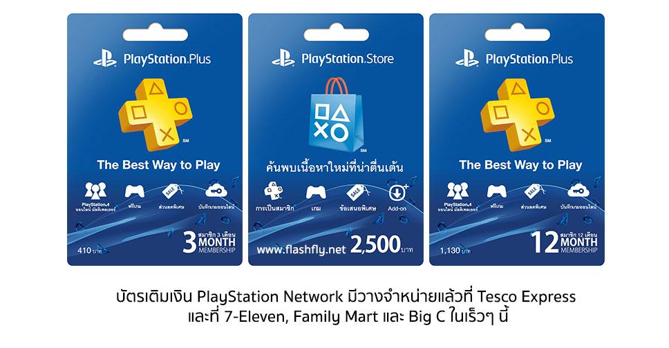 PSN-thailand