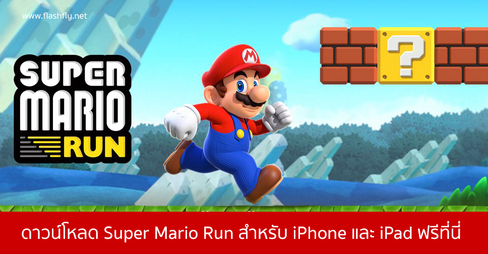 Super-mario-run-flashfly