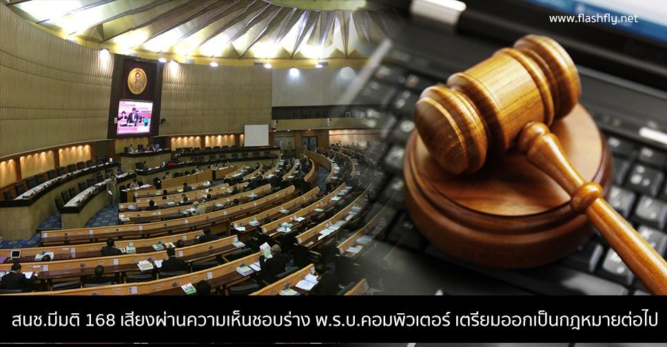 cyber-law-thailand