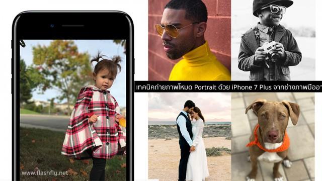 iPhone-7-plus-flashfly