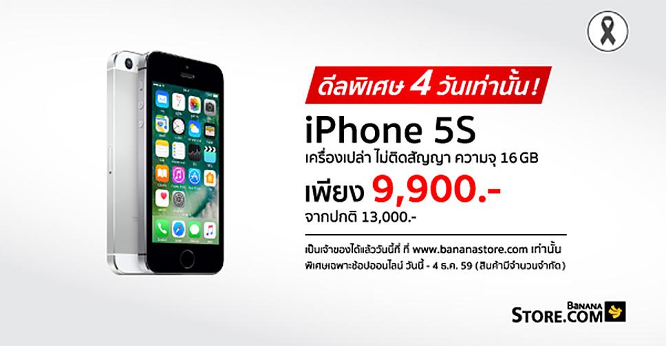iPhone5s-banana-online-flashfly