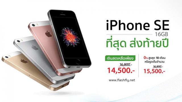 iphone-se-flashfly