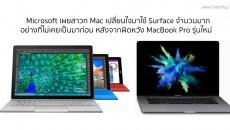 surface-macbook-pro-flashfly