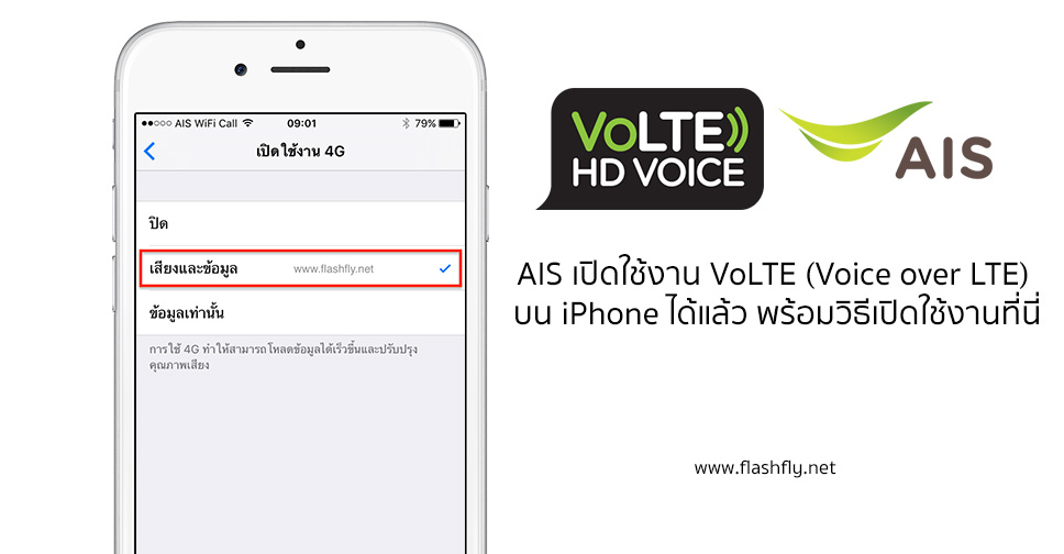 AIS-voLTE-flashfly