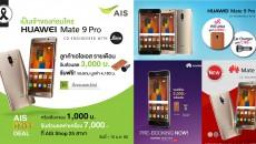 Huawei-mate-9-pro-flashfly