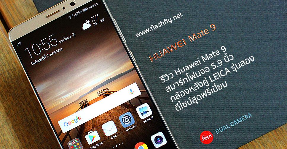 Huawei-mate-9-review-flashfly
