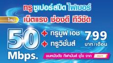NEW_True-Super-Speed-Fiber_50-Mbps(NEW)_info_page(2)-1