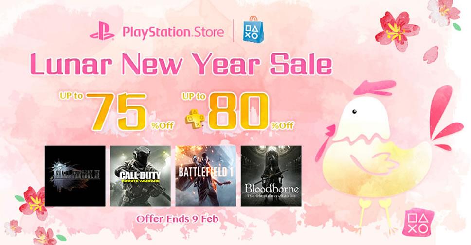 PlayStation-Network-Lunar-New-Year-2017