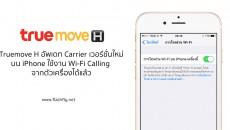 Truemoveh-wifi-calling-flashfly