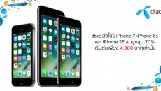 dtac-iPhone-Promotion