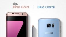 galaxy-s7-edge-blue-pink-flashfly