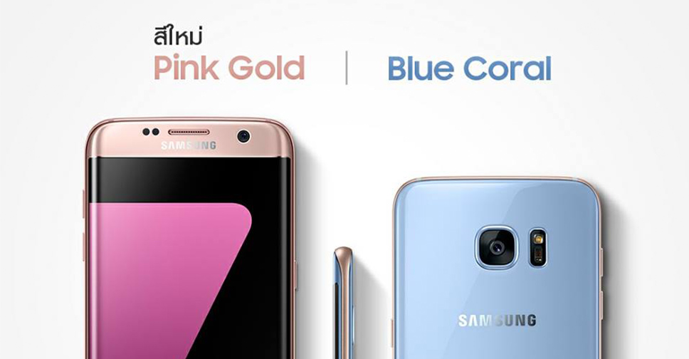 galaxy-s7-edge-blue-pink-flashfly