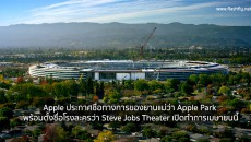 Apple-park-flashfly