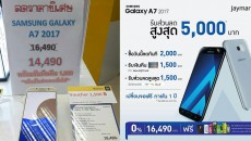 GalaxyA72017-pro-flashfly