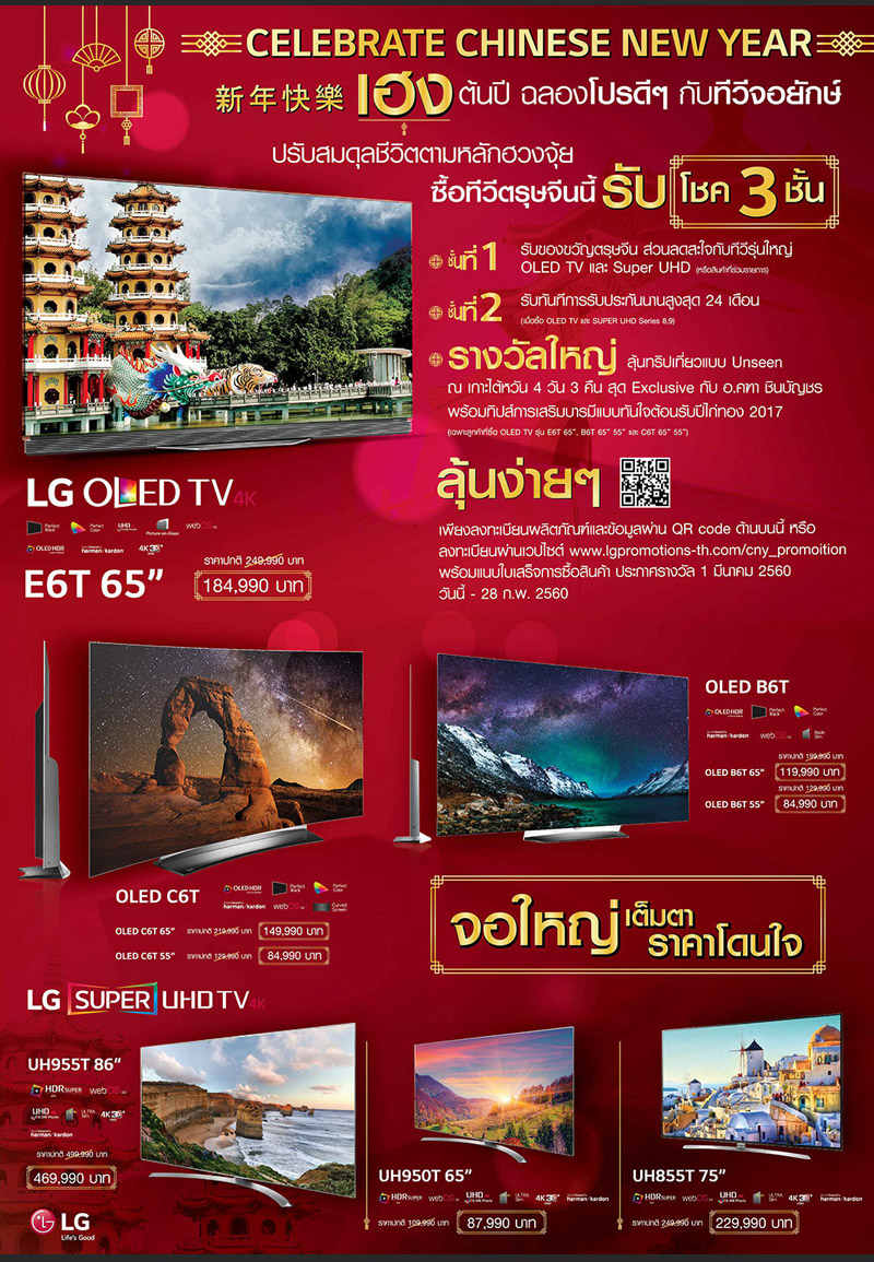 LG-Chinese-New-Year-01